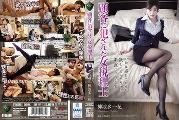 免費線上成人影片,免費線上A片,RBD-717 - [中文]被顧客強暴的女會計師 神波多一花
