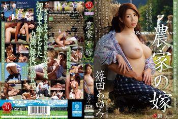 [中文]農家的媳婦。篠田步美