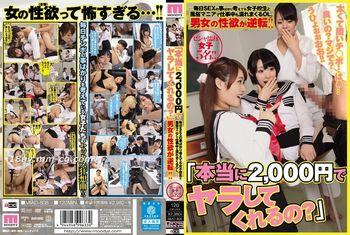 免費線上成人影片,免費線上A片,MIAD-808 - [中文]「真的2,000日圓就讓我上?」