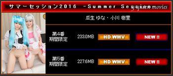 G-Queen - 2016年夏 期間限定特別企画 【サマーセッション 2016】Summer Session 2016 4-5 [WMV/460MB]
