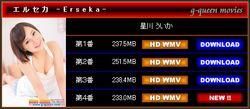 G-Queen - Uika Hoshikawa - Erseka 星川 ういか [WMV/959MB] - idols