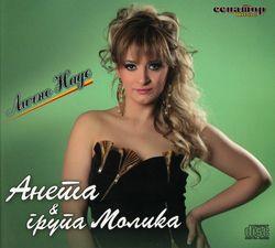 Aneta Miceevska i Grupa Molika  - Diskografija 30383083_folder