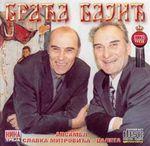 Braca Bajic -Diskografija - Page 3 33523290_2002_p