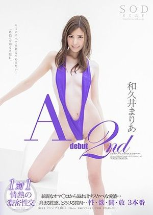 STARS-112 AV Debut 2nd Sex, Greed, Open, Release 3 Production Maria Kakui